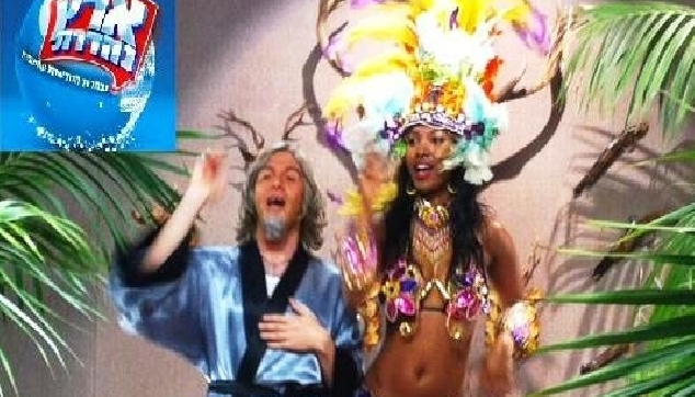 רקדנית ברזילאית עם יובל סמו בתוכנית ארץ נהדרת
